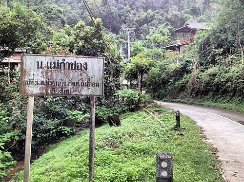 """จาก """"ความรู้"""" สู่หมู่บ้านท่องเที่ยว"""
